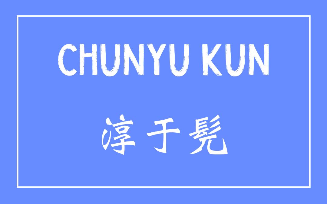 Chunyu Kun 淳于髡 – 4th century BC