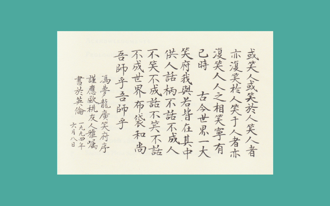 Quotation Feng Menglong Expanded Treasury of Laughter - calligraphy by He Yubin