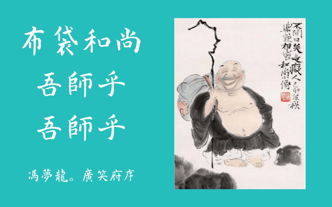 Quotation - Feng Menglong - Guangxiao Fu - Maitreya the Laughing Buddha