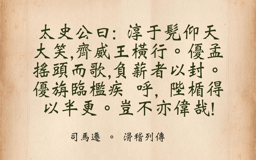 Source: Sima Qian 司馬遷 (c. 145-86 BC), `Guji liezhuan' 滑稽列傳, in Shiji 史記, annot. Pei Yin (Shanghai: Zhonghua Shuju, 1963), p. 3203; trans. `Jesters', in War Lords, William Dolby and John Scott (Edinburgh: Southside, 1974), p. 168
