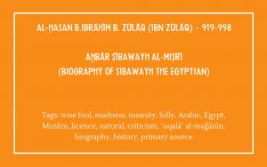 Ibn Zūlāq, Aḫbār Sībawayh al‐Miṣrī