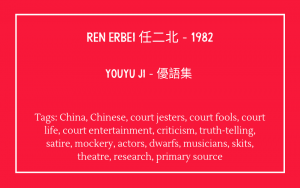 Ren Erbei - Youyu Ji