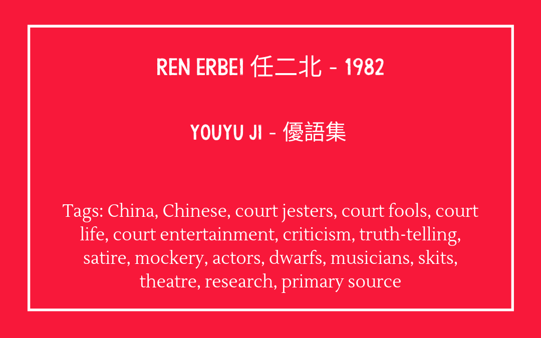 Ren Erbei – Youyu Ji – Collected Sayings of Jesters
