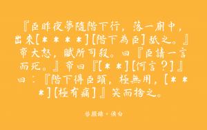 Quotation - Chinese - Hou Bai - Qiyan Lu - Shi Dongtong