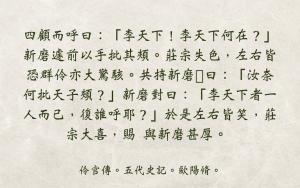 Ouyang Xiu on the Chinese jester Jing Xinmo and Zhuangzong