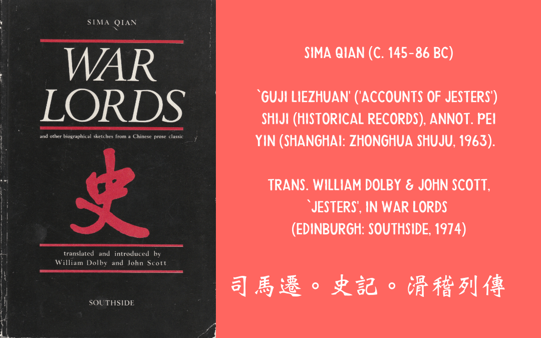 book cover - Sima Qian Guji Liezhuan War Lords
