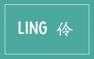 Fools lexicon - Chinese - ling