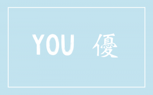 Fools lexicon - Chinese - you