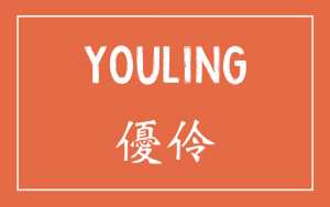 Fools lexicon - Chinese - youling