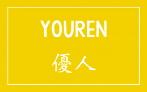 Fools lexicon - Chinese - youren