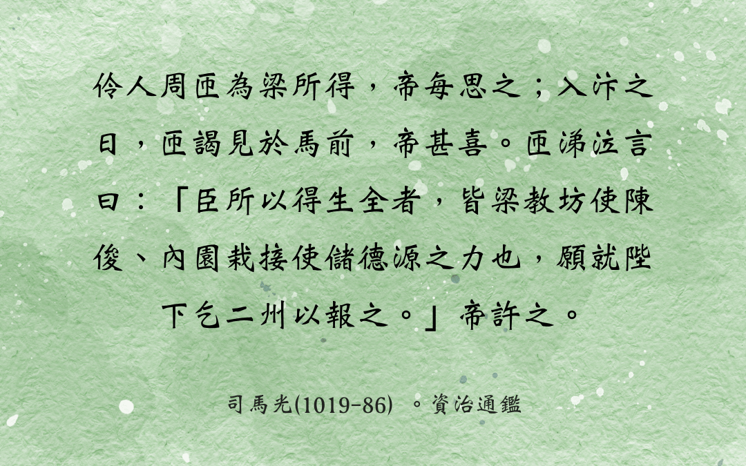 Source: Zizhi tongjian資治通鑑 (Comprehensive Mirror in Aid of Governance) (1084), by Sima Guang司馬光 (1019-86), fol. 273