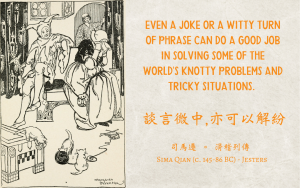 Quotation - Sima Qian - Guji Liezhuan