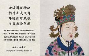Quotation - Meng Qi - Chinese & English