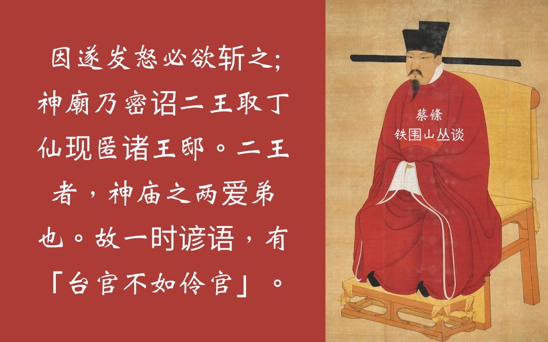 Source: Tie Wei Shan congtan铁围山丛谈, by Cai Tiao蔡絛 (d. 1126), fol. 3, Siku Quanshu四庫全書 (Shanghai: Guji Chubanshe, 1987), vol. 1037, pp. 590b-91a