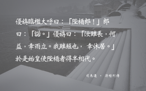 Quotation - Sima Qian on You Zhan Chinese text