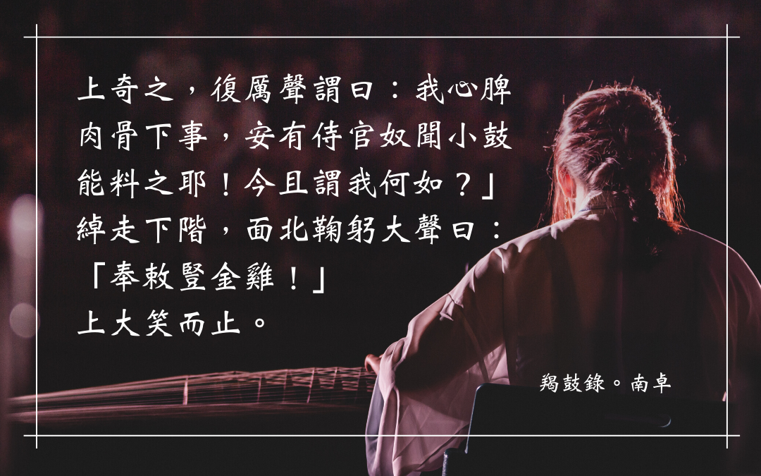 Source: Jiegu Lu 羯鼓錄 (Jie Drum Record), Nan Zhuo 南卓 (Tang), Siku Quanshu 四庫全書