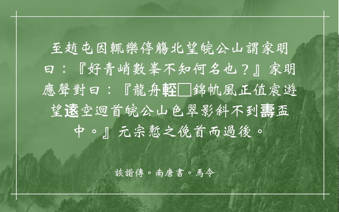 Source: `Huixie zhuan' 詼諧傳, in Nan Tang shu 南唐書, by Ma Ling 馬令 (fl. c. 1105), fol. 25
