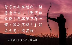 Lingguan zhuan - 伶官傳 - Xin Wudai shi 新五代史 - Ouyang Xiu歐陽脩
