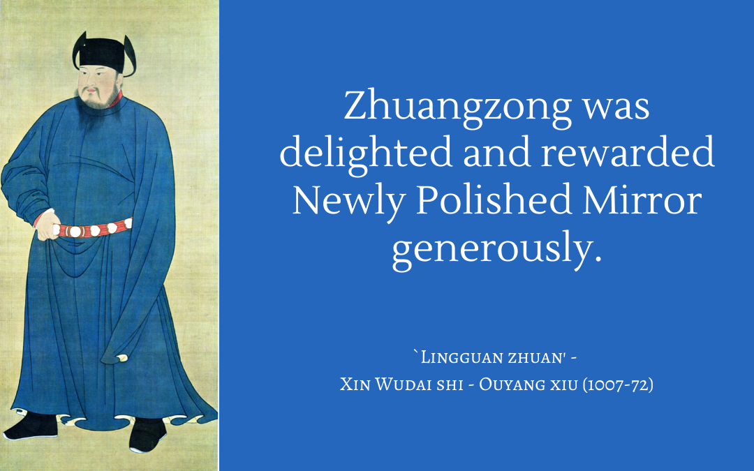 Quotation - Lingguan zhuan 伶官傳 - Xin Wudai shi 新五代史 - Ouyang Xiu 歐陽脩