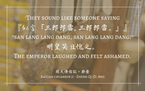 Quotation - Kaitian chuanxin ji 開天傳信記 - Zheng Qi 鄭綮