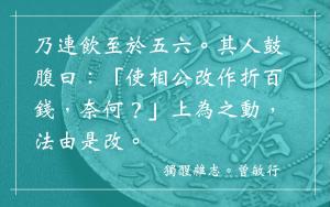 Quotation - Duxing zazhi獨醒雜志 - Ceng Minxing曾敏行
