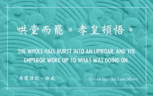 Quotation - Xiyuan zaji 西園雜記 - Xu Xian 徐咸