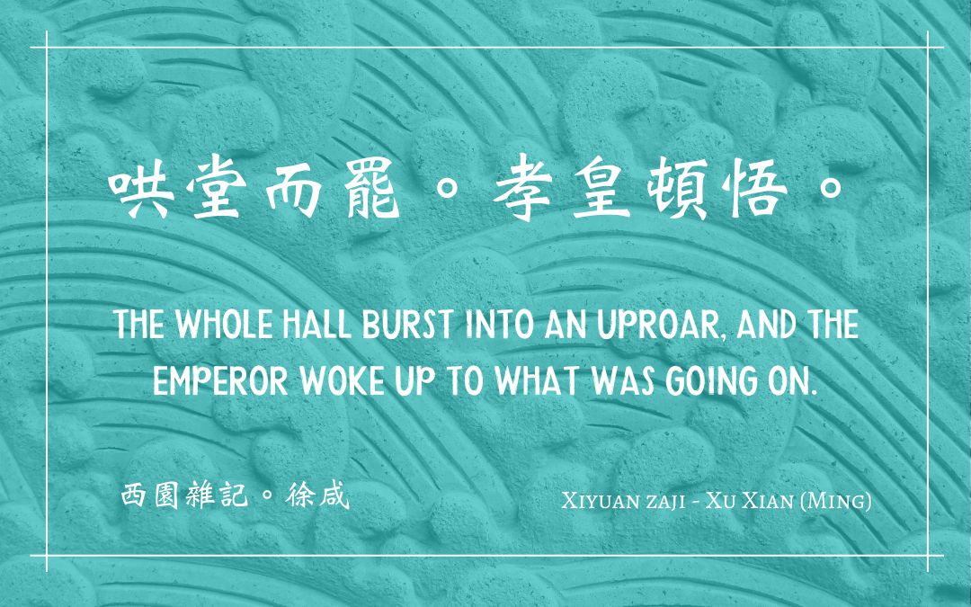 Quotation - Xiyuan zaji 西園雜記 - Xu Xian 徐咸