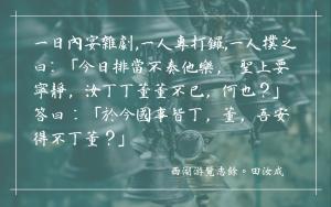 Quotation Xihu youlan zhiyu 西湖游覽志餘 Tian Rucheng 田汝成