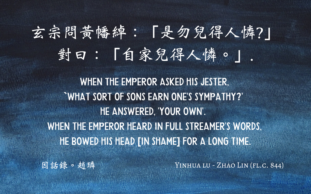 Quotation Yinhua lu 因話錄 - Zhao Lin 趙璘