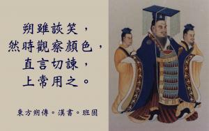 Quotation - `Dongfang Shuo zhuan' 東方朔傳 - Hanshu 漢書 - Ban Gu 班固