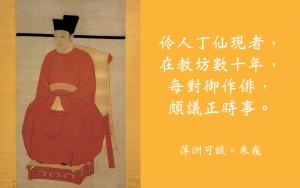 Quotation - Pingzhou ketan 萍洲可談 - Zhu Yu 朱彧