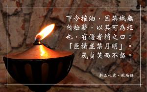 Quotation - Ouyang Xiu - Xin Wudai Shi