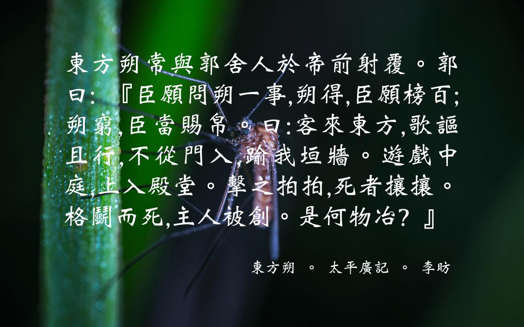 Quotation: `Dongfang Shuo' 東方朔, in Taiping Guangji 太平廣記, comp. Li Fang 李昉 (925-96), fol. 174