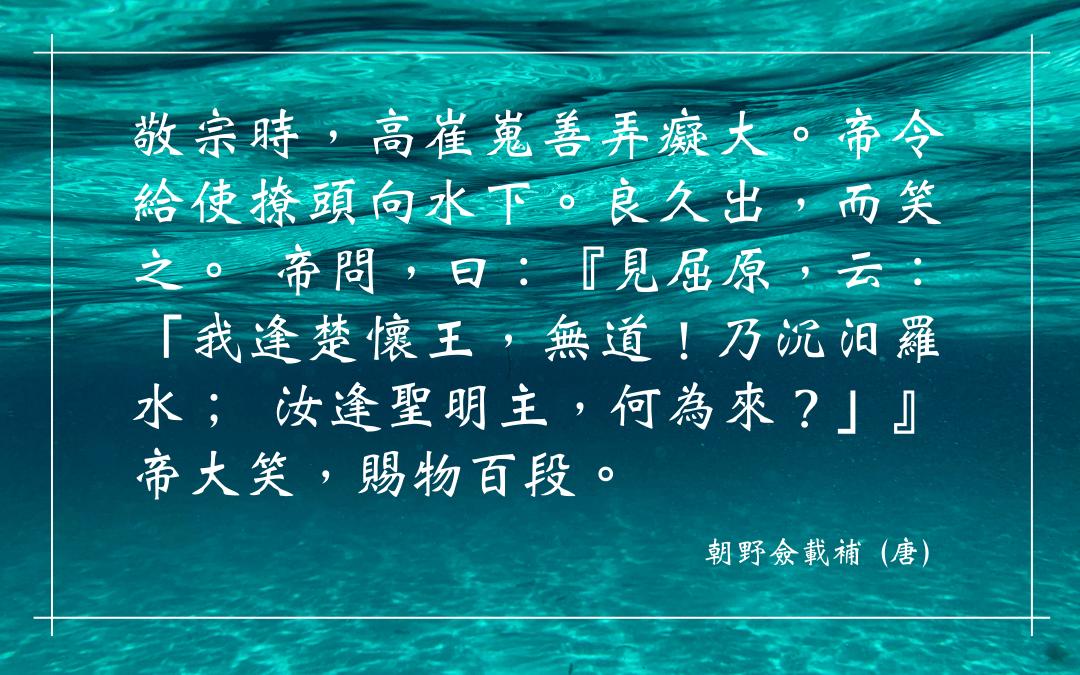 Quotation: Chaoye qianzai bu 朝野僉載補, anon. (Tang), fol. 6