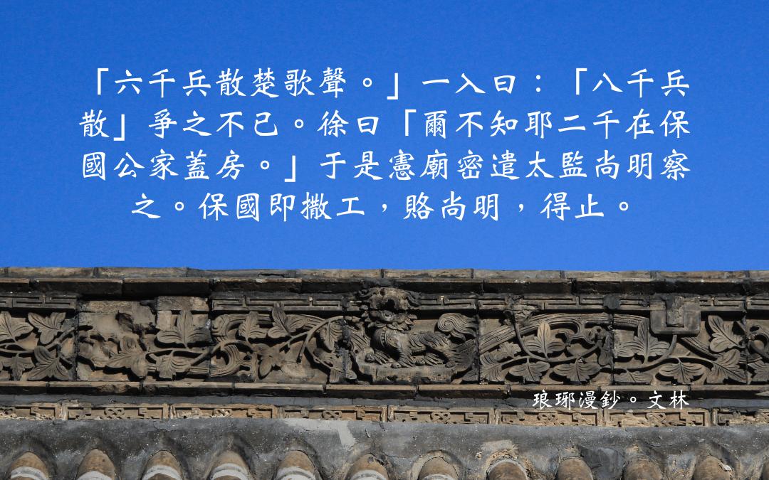 Quotation: Langya manchao 琅琊漫鈔, by Wen Lin文林 (1445-99), Lidai xiaoshi 歷代小史 - Chinese text