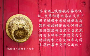 Quotation - Nan Tan shu - Ma Ling