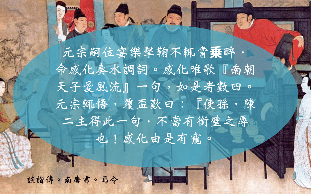 Quotation - `Huixie zhuan' 詼諧傳, in Nan Tang shu 南唐書, by Ma Ling 馬令 (fl. c. 1105), fol. 25