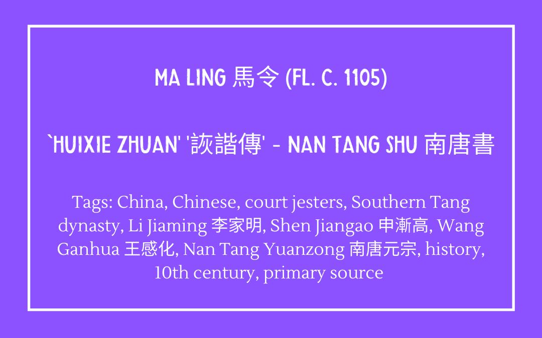 Review of `Huixie zhuan' 詼諧傳, in Nan Tang shu 南唐書, by Ma Ling 馬令 (c. 1105)