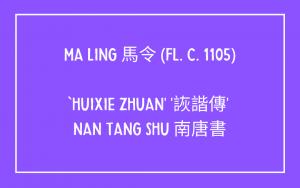 Ma Ling - Huixie Zhuan - Nan Tang Shu