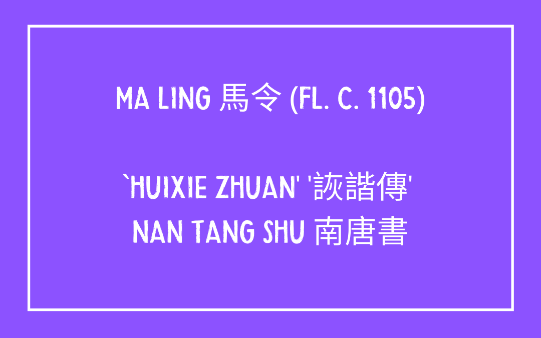 Ma Ling – Huixie zhuan – Biographies of Humourists
