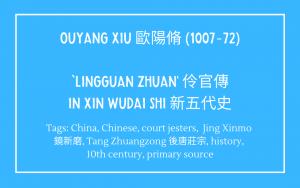 Ouyang Xiu 歐陽脩 - Lingguan zhuan 伶官傳