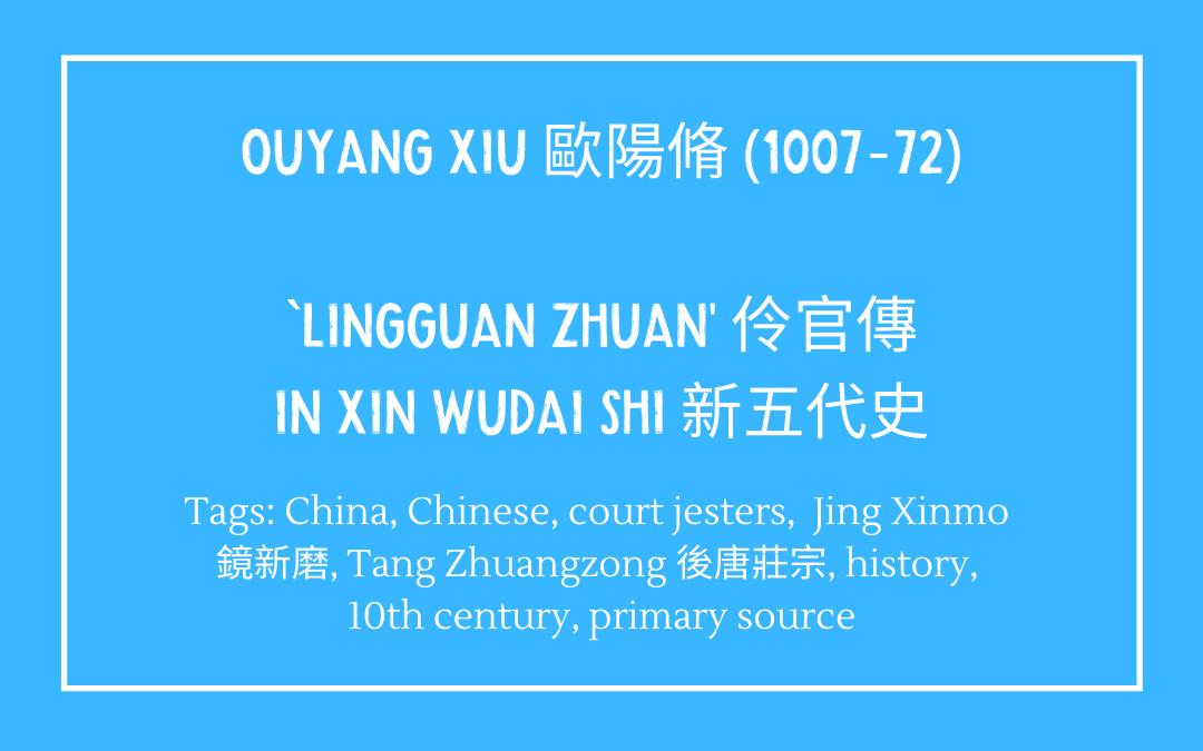 Review: `Lingguan zhuan' 伶官傳, in Xin Wudai shi 新五代史 (New History of the Five Dynasties), by Ouyang Xiu 歐陽脩