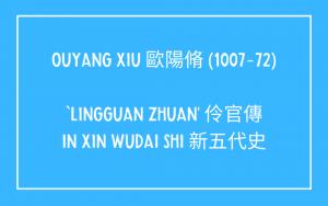 Ouyang Xiu - Lingguan zhuan