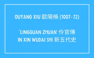 Ouyang Xiu – Lingguan zhuan – Biographies of Jesters
