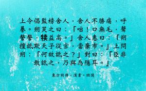 Quotation - Ban Gu - Hanshu - Dongfang Shuo zhuan