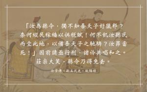 Quotation - Ouyang Xiu - Xin Wudai sh