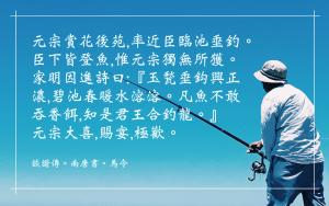 Quotation - Ma Ling Huixiezhuan Nan Tang Shu