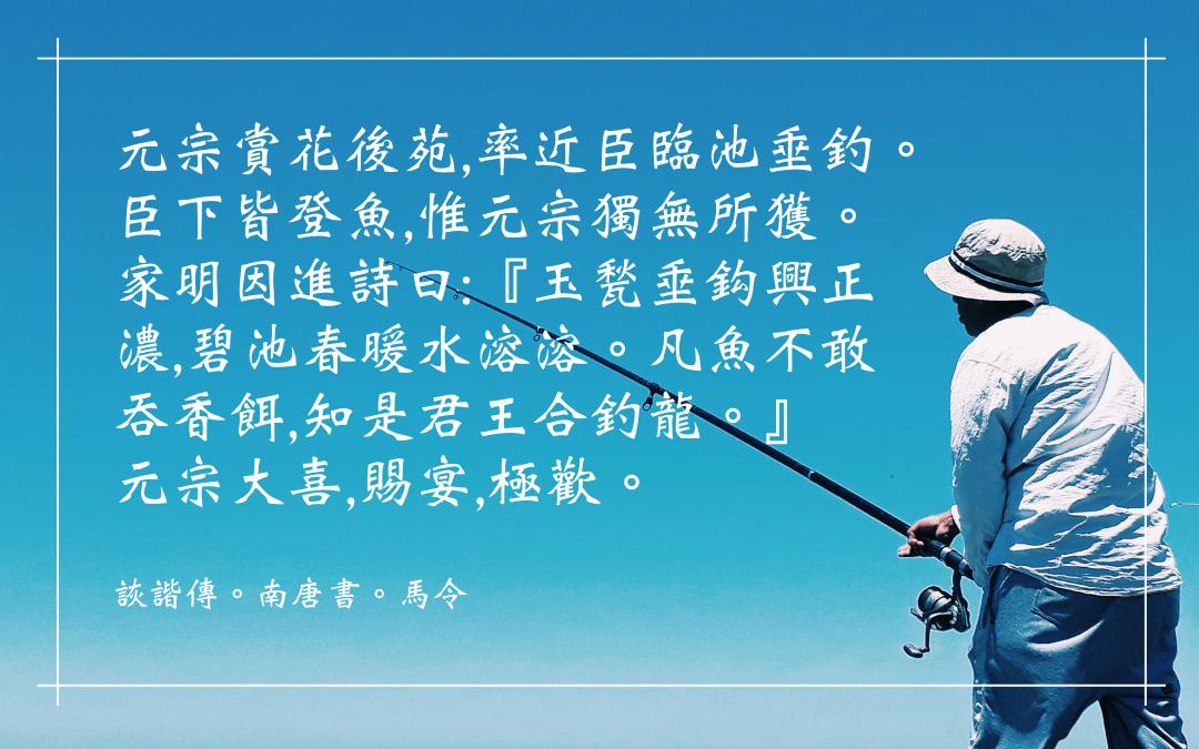 Source: `Huixie zhuan' 詼諧傳, in Nan Tang shu 南唐書, by Ma Ling 馬令
