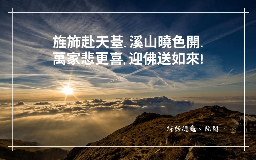 Quotation: `Paiyoumen' 俳優們, Shihua Zonggui 詩話總龜 by Ruan Yue 阮閱