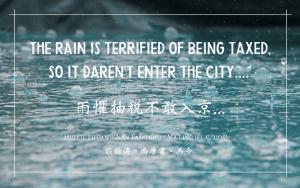 Quotation - Nan Tang shu 南唐書 - Ma Ling馬令